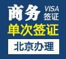 日本商务签证[北京办理]
