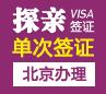 日本探亲签证[北京办理]
