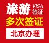 日本旅游签证(三年多次)[北京办理]