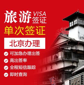 日本旅游签证(单次)[北京办理]