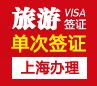 日本旅游签证(单次)[上海办理]