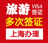 日本旅游签证(三年多次)[上海办理]