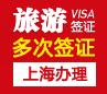 日本旅游签证(五年多次)[上海办理]