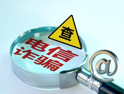 中国驻日本大使馆提醒中国公民谨防诈骗