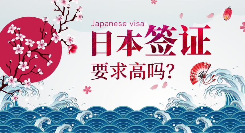 办理日本签证的要求高吗?