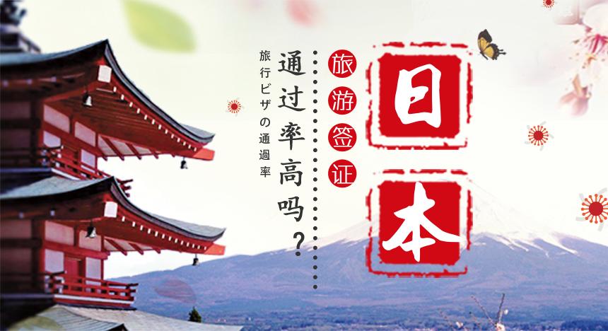 日本旅游签证通过率高吗?