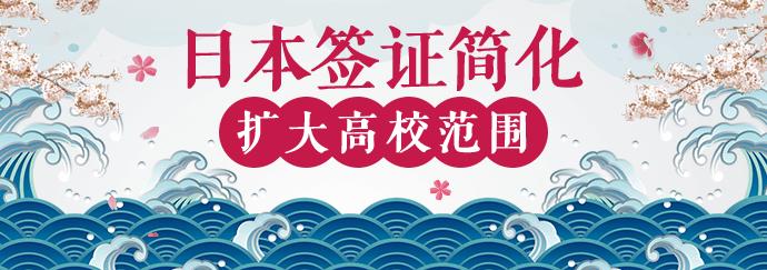 日本签证 简化扩大高校范围