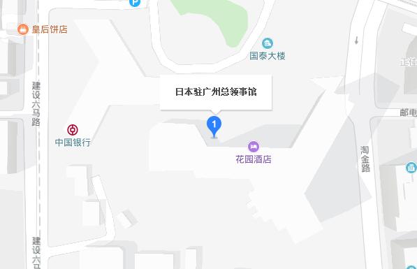 日本驻广州总领事馆