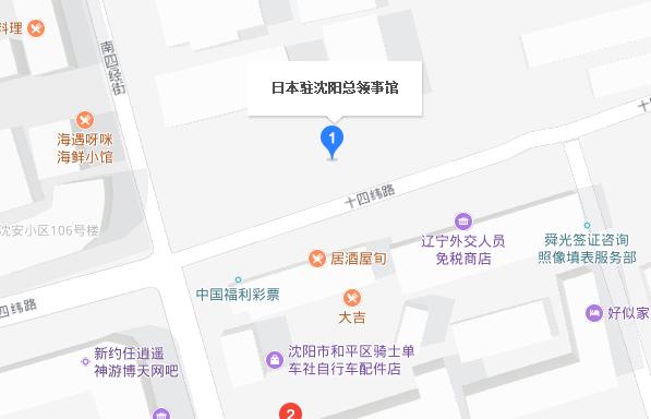 日本驻沈阳总领事馆