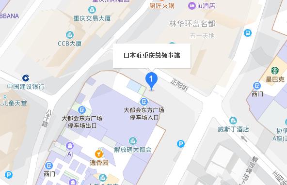 日本驻重庆总领事馆