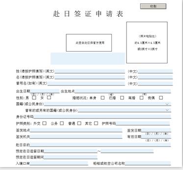 日本签证材料签证申请表模板