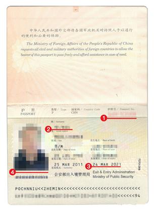 日本签证材料护照模板