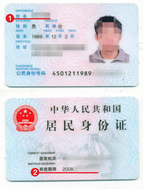 日本签证材料身份证模板