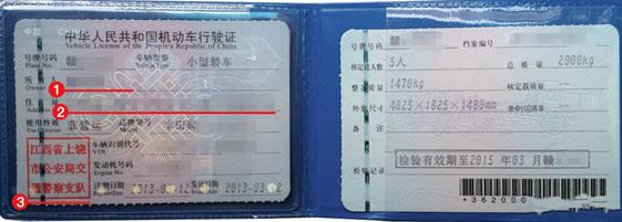 日本签证材料行驶证模板