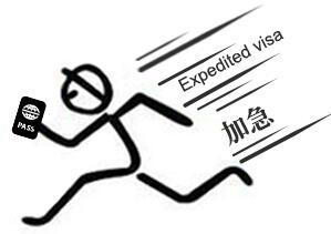日本签证加急