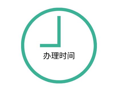 日本签证办理时间