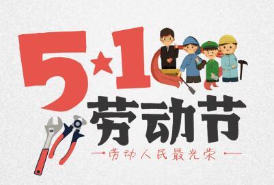 日本使馆五一劳动节放假通知
