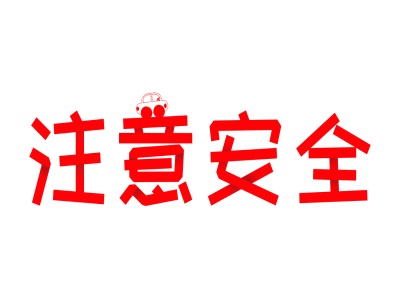提醒中国公民前往日本户外运动时注意安全